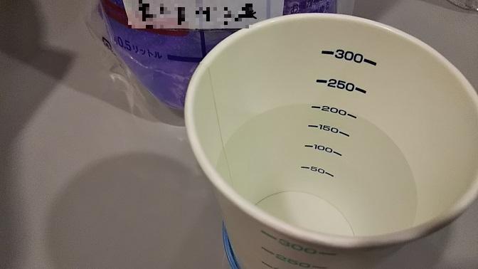 コップ1杯200ml