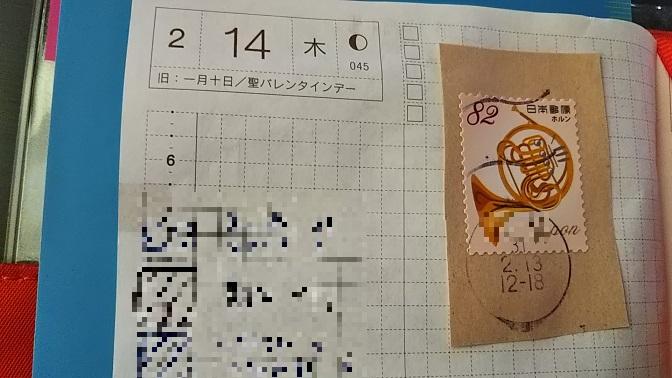 控えの封筒の切手