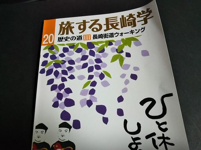 旅する長崎学20