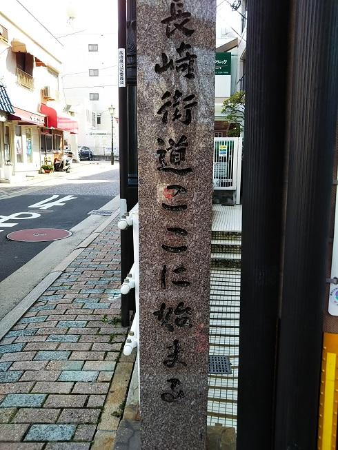 長崎街道ここに始まるの石碑