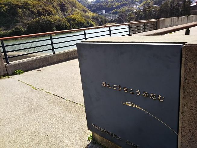 本河内高部ダム ほんごうちこうぶだむ