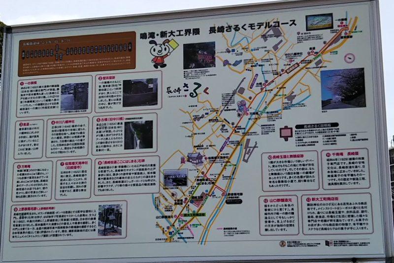 新大工界隈 長崎さるくモデルコース