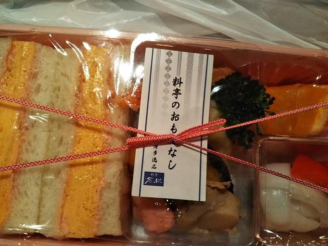 老松さんのお弁当