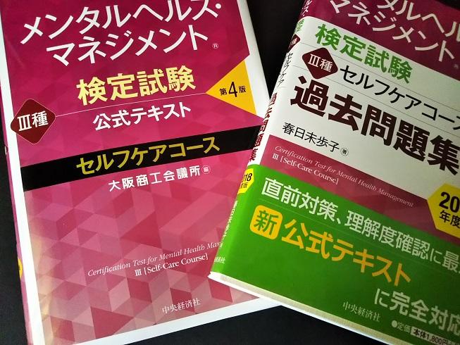 メンタルヘルス・マネジメント検定 テキストと問題集