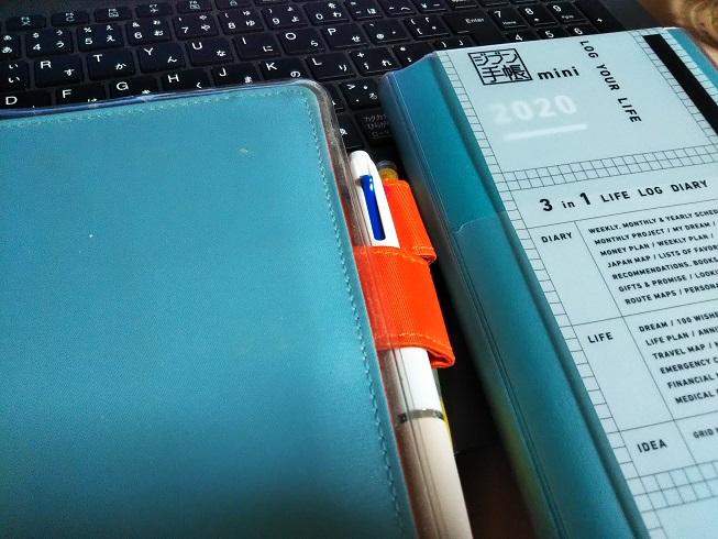 ほぼ日手帳とジブン手帳