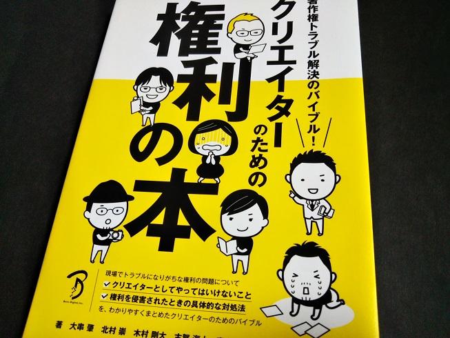 クリエイターのための権利の本
