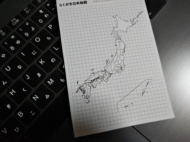 ほぼ日手帳 らくがき日本地図