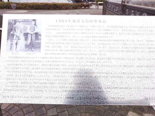 東京大会の聖火台